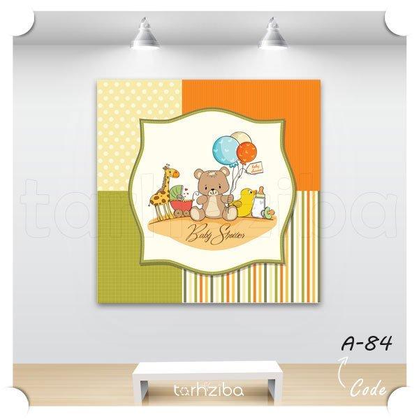 تابلو اتاق بچه و کودک