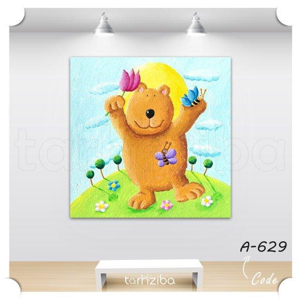 تابلو دکوراتیو خرس بازیگوش