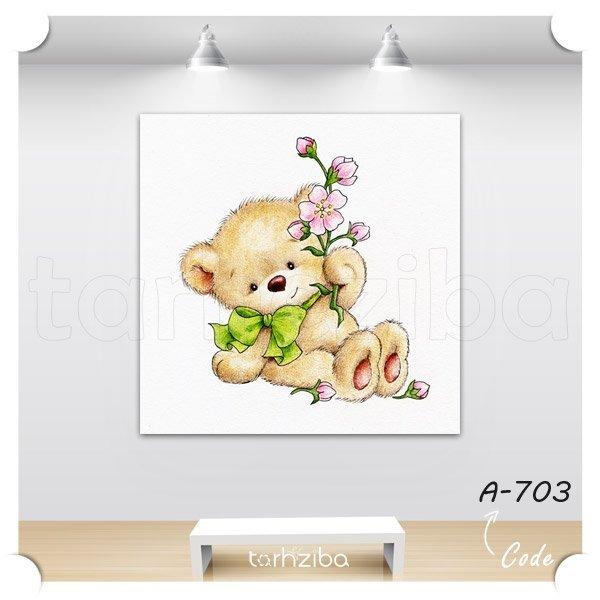 تابلو خرس کوچولوی بازیگوش