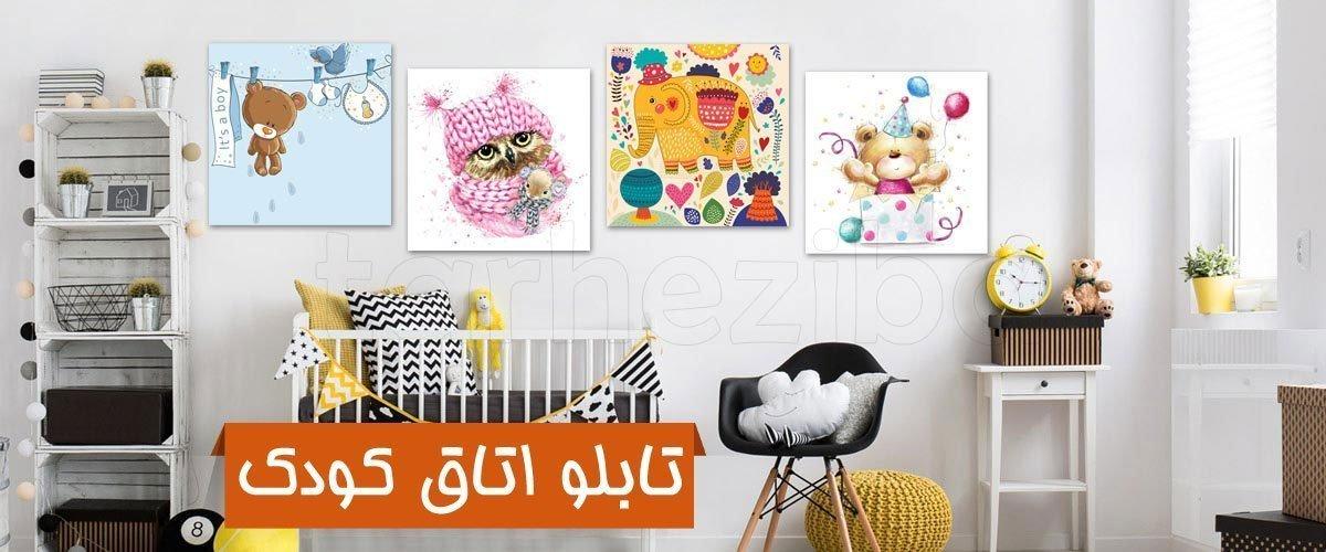 خرید تابلو تزیینی و فانتزی اتاق کودک و بچه نوزاد با کلسیونی از تابلوشاسی های مدرن و شیک