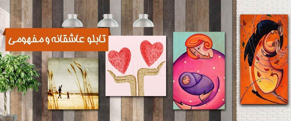 خرید تابلو شاسی های تزئینی و مدرن با طرح های عاشقانه، رمانتیک و مفهومی
