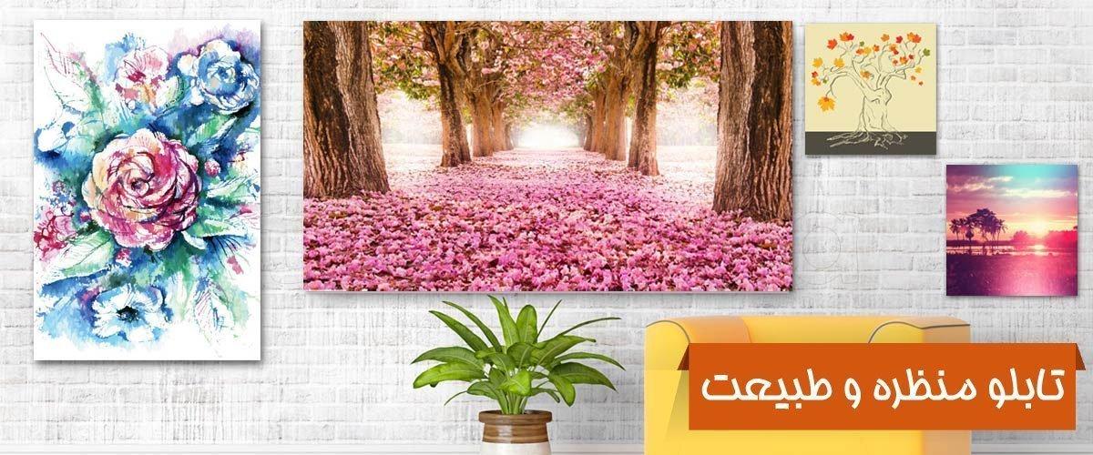 خرید تابلو شاسی های شیک و مدرن با طرح منظره و طبیعت
