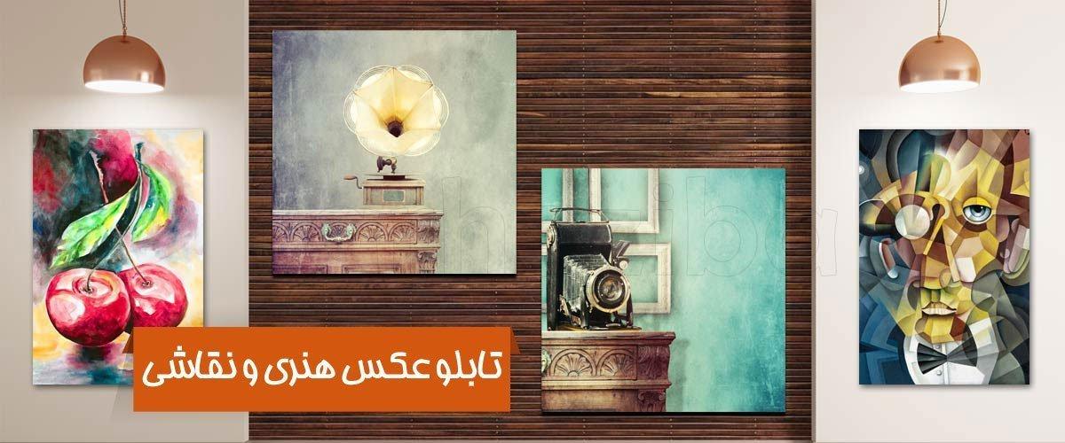 خرید تابلو عکس های تزیینی و دکوراتیو با طرح های هنری و نقاشی