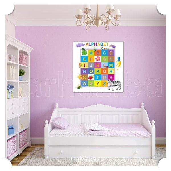 خرید تابلو اتاق کودک با طرح الفبا انگلیسی
